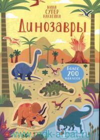Динозавры : более 200 наклеек
