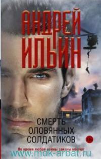 Смерть оловянных солдатиков : роман