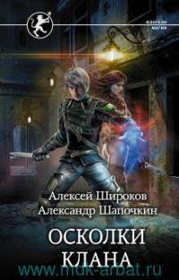 Игнис : Осколки клана : роман