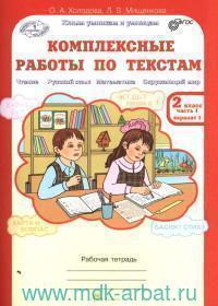 Комплексные работы по текстам : чтение, русский язык, математика, окружающий мир : рабочие тетради для 2-го класса : в 2 ч. (ФГОС)