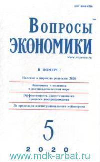 Вопросы экономики. №5, май, 2020