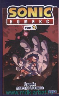 Sonic. Судьба доктора Эггмана. Т.2 : комикс