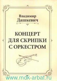 Концерт для скрипки с оркестром : сочинение 2009 г. Клавир