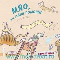 Мяо, или лапа помощи