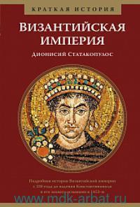 Краткая история : Византийская империя