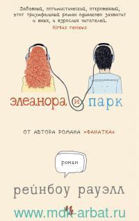 Элеанора и Парк : роман