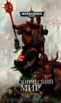 Демонический мир : роман