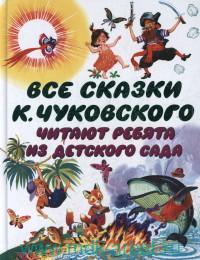 Все сказки К. Чуковского читают ребята из детского сада : сказки, стихи, загадки, английские народные песни