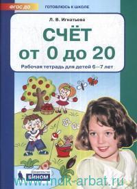 Счет от 0 до 20 : рабочая тетрадь для детей 6-7 лет