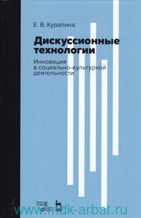 Дискуссионные технологии : Инновация в социально-культурной деятельности : учебно-методическое пособие