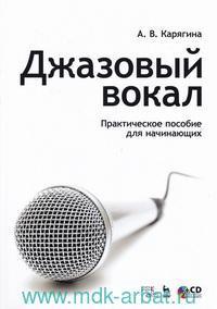 Джазовый вокал : практическое пособие для начинающих : учебное пособие