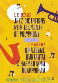 Джазовые диктанты с элементами полифонии = Jazz Dictations with elements of polyphony : учебное пособие