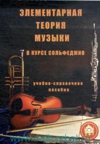 Элементарная теория музыки в курсе сольфеджио : для детских музыкальных школ и школ искусств : учебно-справочное пособие