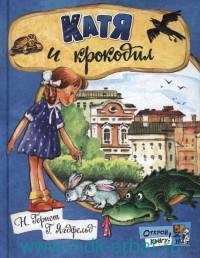 Катя и крокодил : повесть