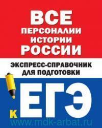 Все персоналии истории России : экспресс-справочник для подготовки к ЕГЭ