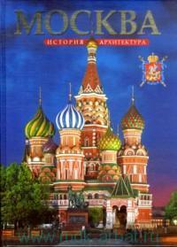 Москва : история, архитектура