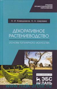 Декоративное растениеводство. Основы топиарного искусства : учебное пособие для СПО