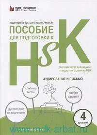 Пособие для подготовки к HSK. Уровень 4. Аудирование и письмо