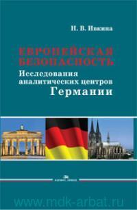 Европейская безопасность : исследования аналитических центров Германии