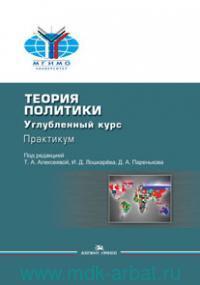 Теория политики : углубленный курс : практикум : учебное пособие для вузов