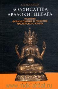 Бодхисаттва Авалокитешвара : история формирования и развития махаянского культа