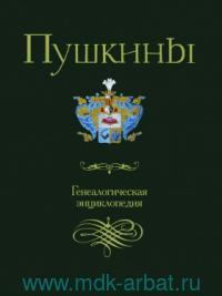 Пушкины : Генеалогическая энциклопедия