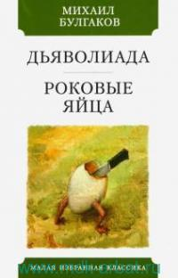 Дьяволиада ; Роковые яйца : повести