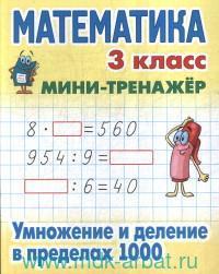 Математика : 3-й класс : Умножение и деление в пределах 1000