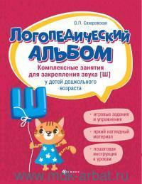 Логопедический альбом : комплексные занятия для закрепления звука [Ш] у детей дошкольного возраста