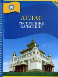 Атлас Республики Калмыкия