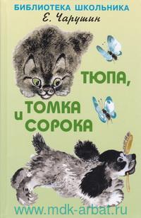 Тюпа, Томка и сорока