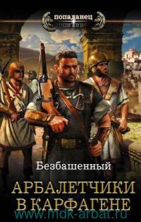 Не римская Испания : Арбалетчики в Карфагене : роман