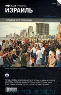 Израиль + Западный берег реки Иордан : путеводитель