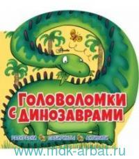 Головоломки с динозаврами : раскраски, лабиринты, активити