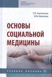 Основы социальной медицины : учебное пособие