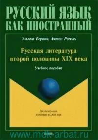 Русская литература второй половины XIX века : учебное пособие для иностранных студентов
