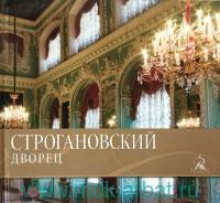 Строгановский дворец : Альманах. Вып. 368