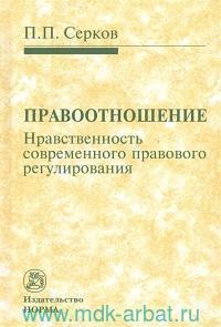 Правоотношение (Нравственность современного правового регулирования) : монография