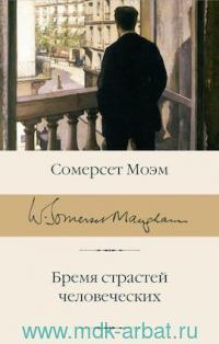 Бремя страстей человеческих : роман