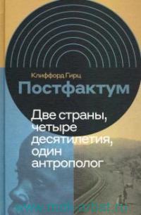 Постфактум : две страны, четыре десятилетия, один антрополог