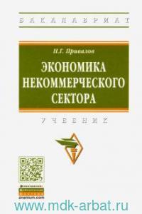 Экономика некоммерческого сектора : учебник