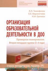 Организация образоватльеной деятельности в ДОО : Примерное планирование. Вторая младшая группа (3-4 лет) : учебно-методическое пособие