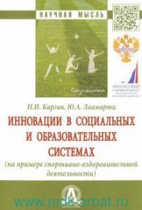 Инновации в социальных и образовательных системах (на примере спортивно-оздоровительной деятельности) : монография