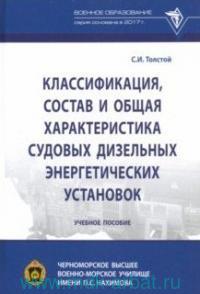 Классификация, состав и общая характеристика судовых дизельных энергетических установок : учебное пособие