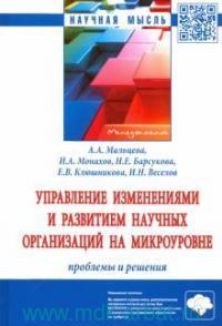 Управление изменениями и развитием научных организаций на микроуровне : проблемы и решения : монография