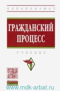 Гражданский процесс : учебник