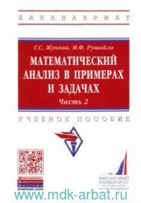 Математический анализ в примерах и задачах : учебное пособие. Ч.2