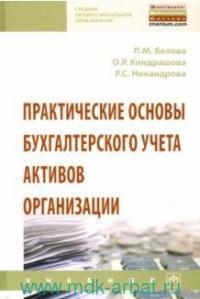 Практические основы бухгалтерского учета активов организации : учебник