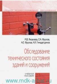 Обследование технического состояния зданий и сооружений : учебное пособие