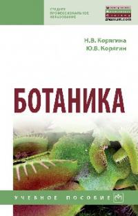 Ботаника : учебное пособие